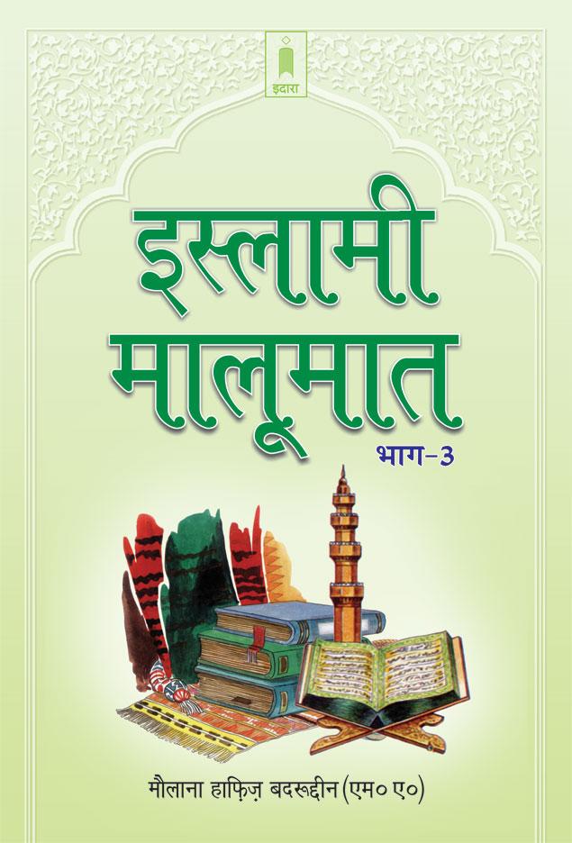 Islami-Maloomat-Part-3