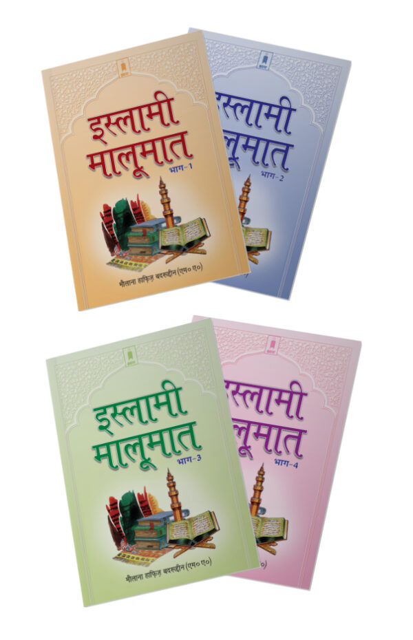 Islami-Maloomat_Hindi_Set