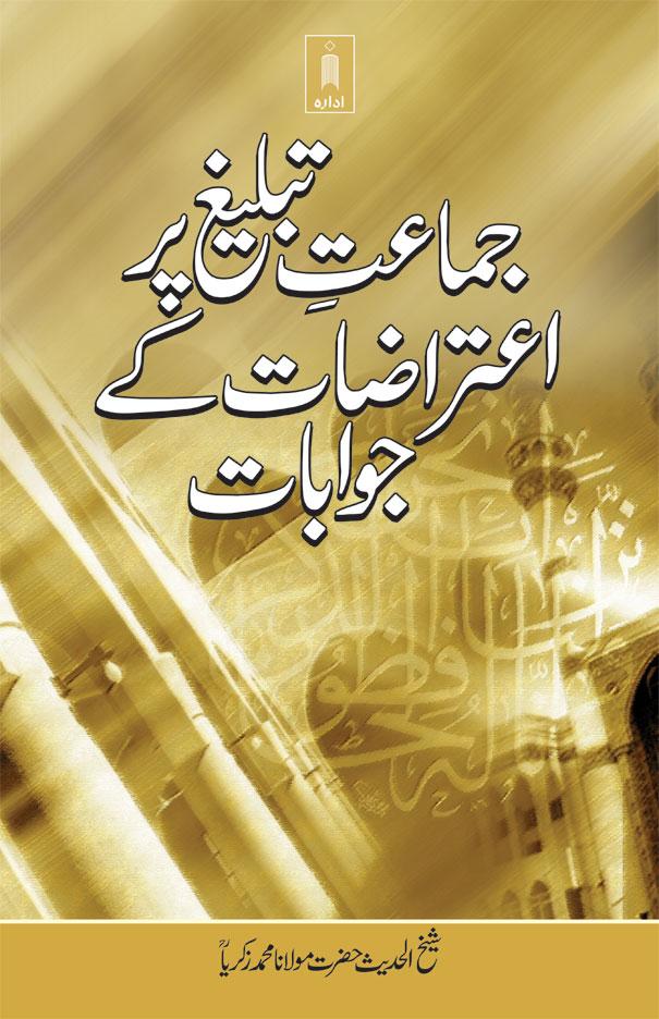 Jamat_e_Tabligh_par_Aitrazaat_Ke_Jawabaat_Urdu