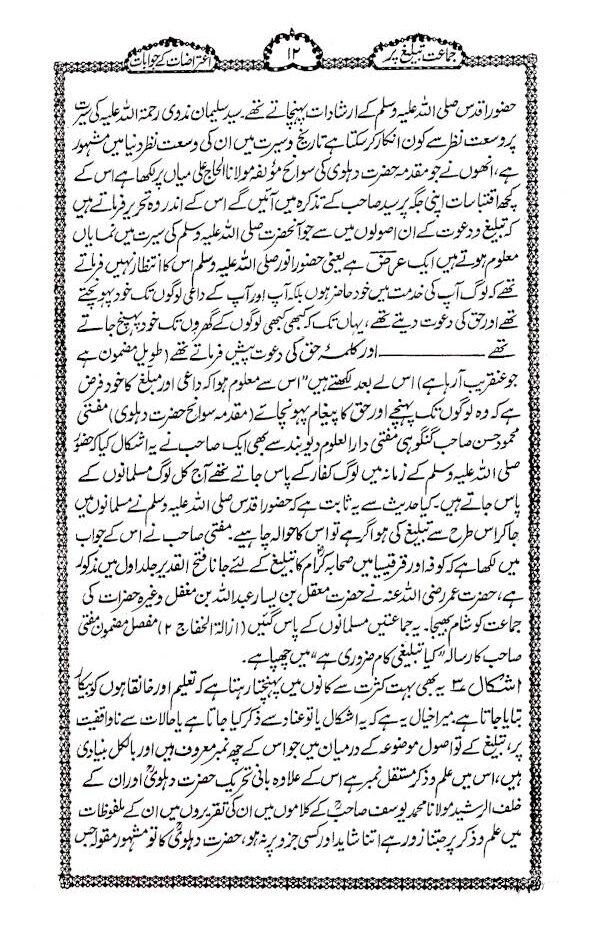 Jamat_e_Tabligh_par_Aitrazaat_Ke_Jawabaat_Urdu_1