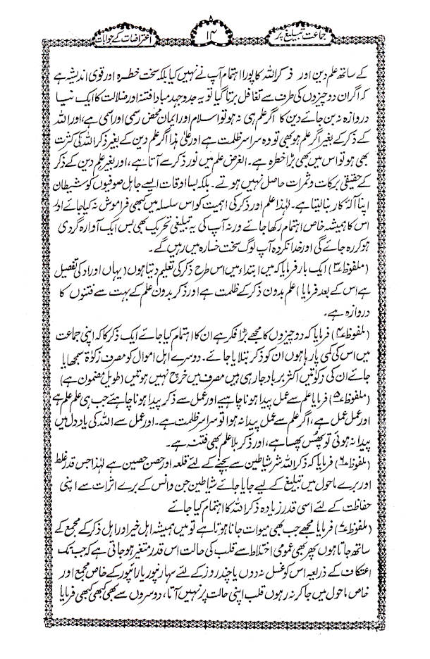 Jamat_e_Tabligh_par_Aitrazaat_Ke_Jawabaat_Urdu_3