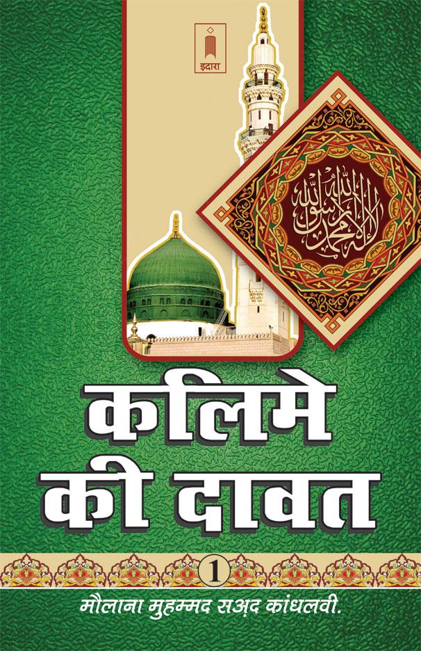 Kalme_ki_Dawat_Hindi_Part-1