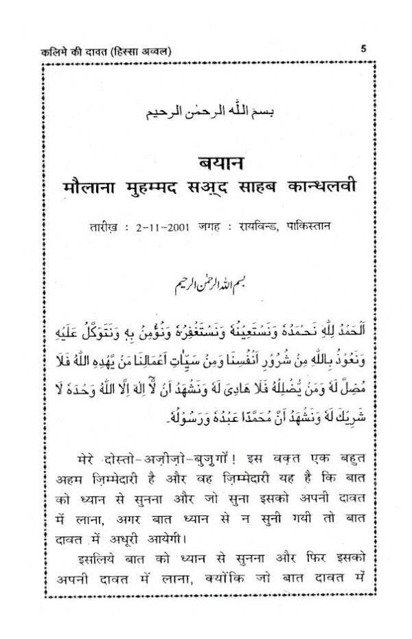 Kalme_ki_Dawat_Hindi_Part-1_1