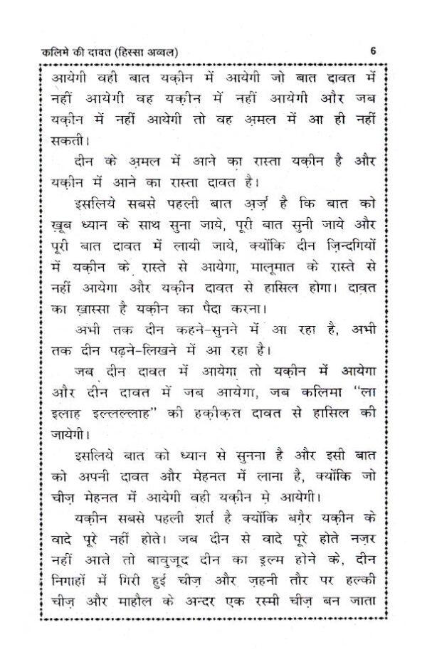 Kalme_ki_Dawat_Hindi_Part-1_2