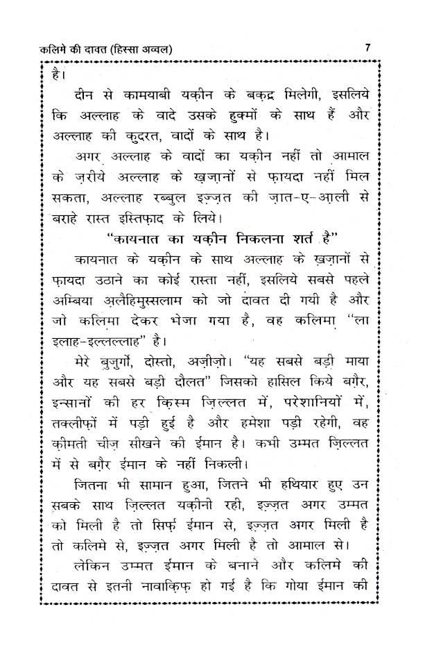 Kalme_ki_Dawat_Hindi_Part-1_3