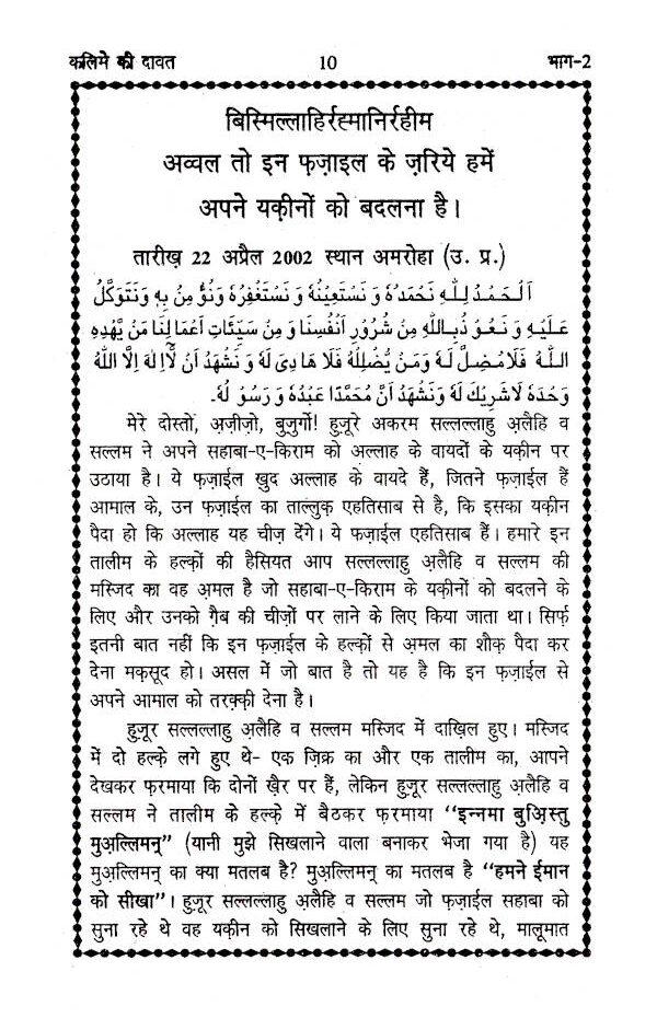 Kalme_ki_Dawat_Hindi_Part-2_1