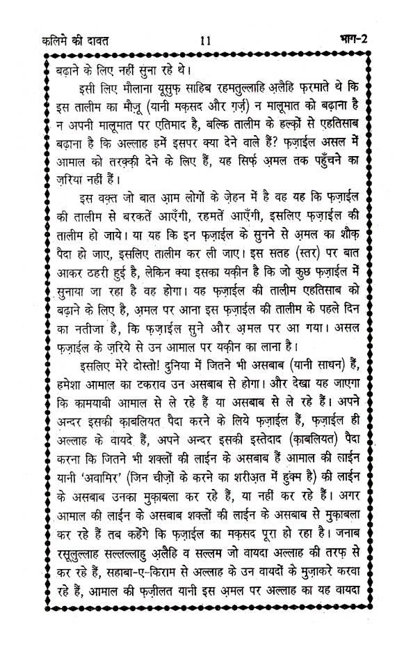 Kalme_ki_Dawat_Hindi_Part-2_2