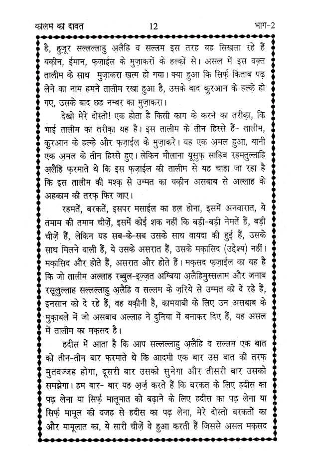 Kalme_ki_Dawat_Hindi_Part-2_3