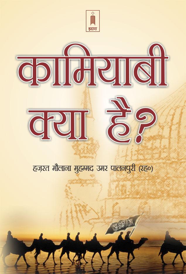 Kamyabi_Kya_Hai_Hindi