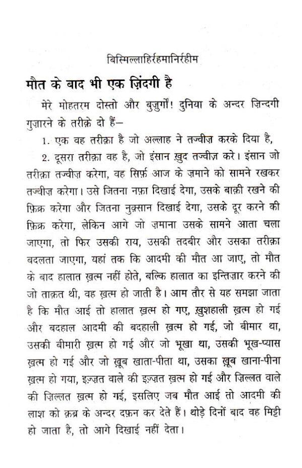Kamyabi_Kya_Hai_Hindi_1