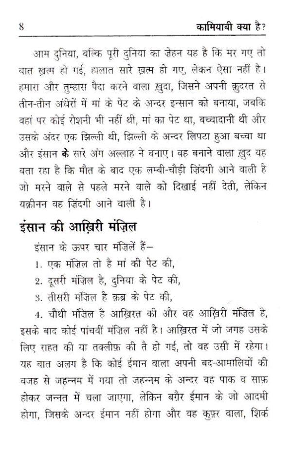 Kamyabi_Kya_Hai_Hindi_2