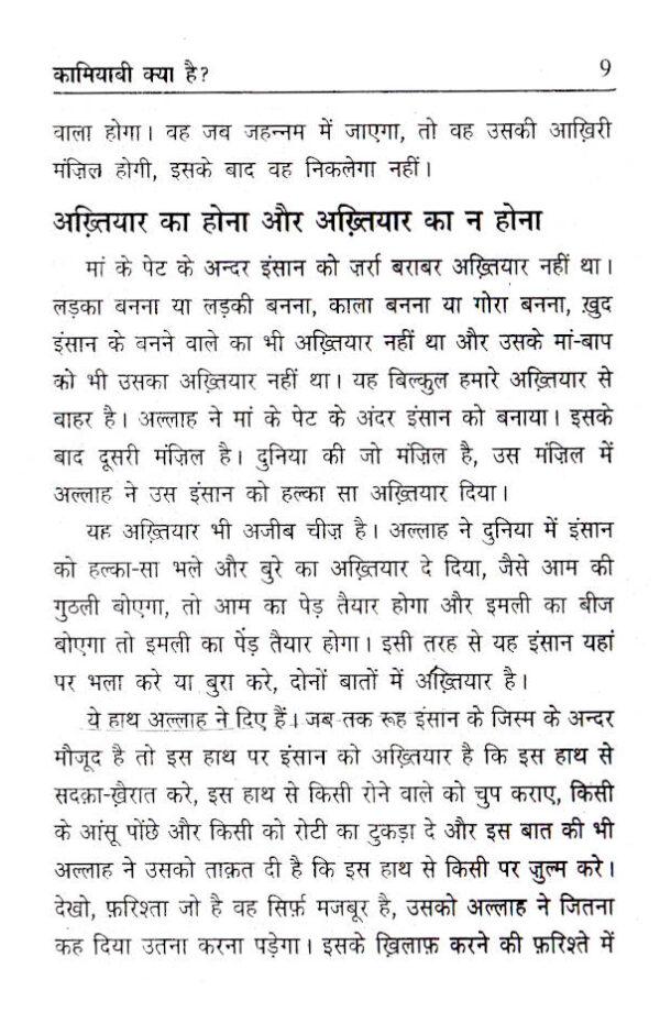Kamyabi_Kya_Hai_Hindi_3