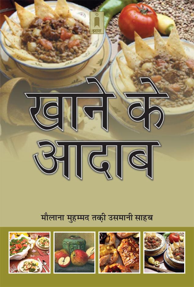 Khane_ke_Aadab_Hindi