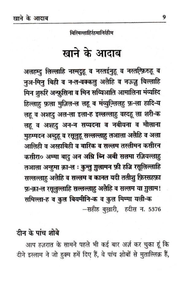 Khane_ke_Aadab_Hindi_1