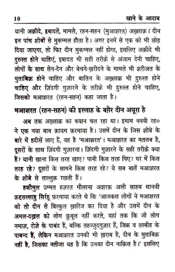 Khane_ke_Aadab_Hindi_2