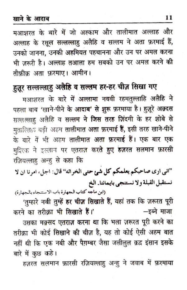 Khane_ke_Aadab_Hindi_3