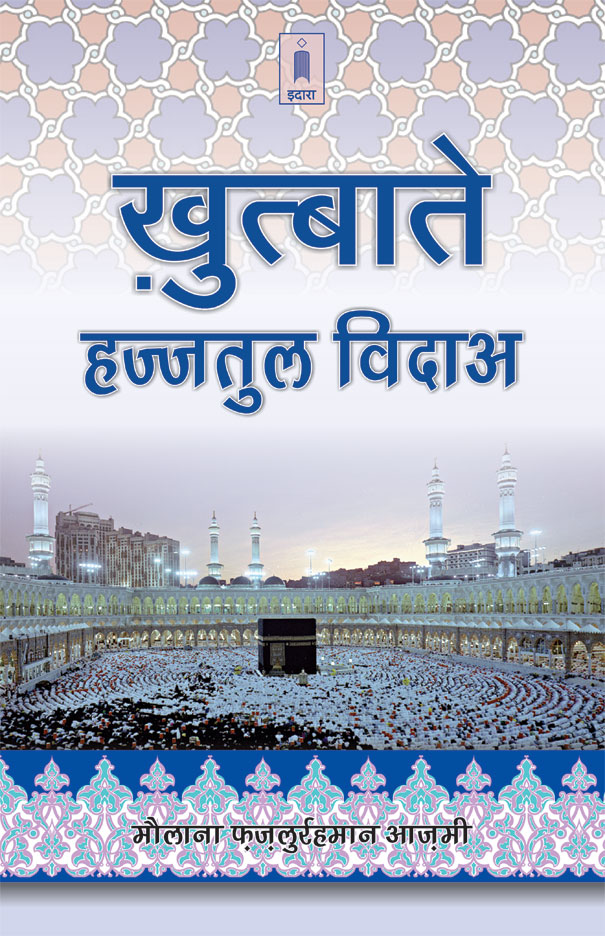 Khutbatul_Hajjatul_wida_Hindi