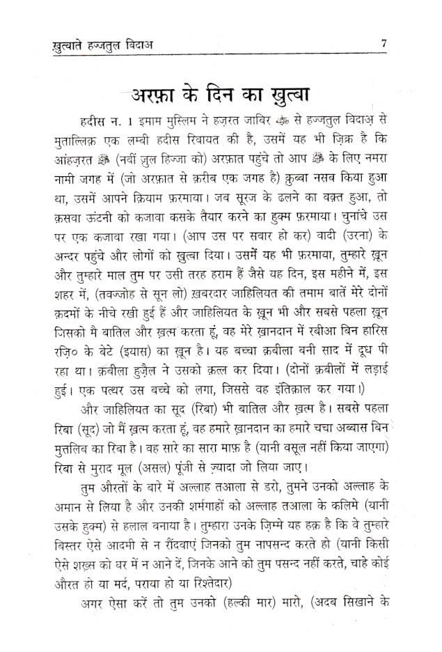 Khutbatul_Hajjatul_wida_Hindi_1