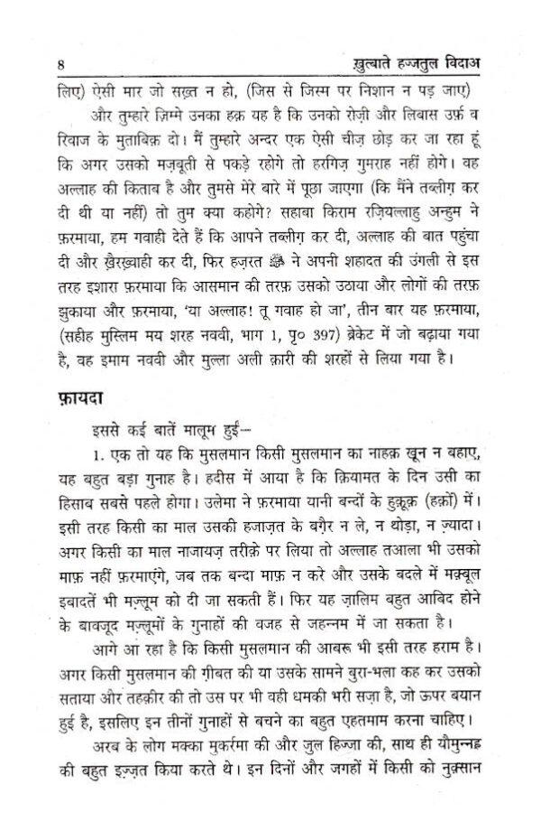Khutbatul_Hajjatul_wida_Hindi_2