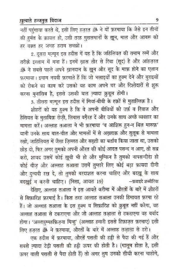 Khutbatul_Hajjatul_wida_Hindi_3
