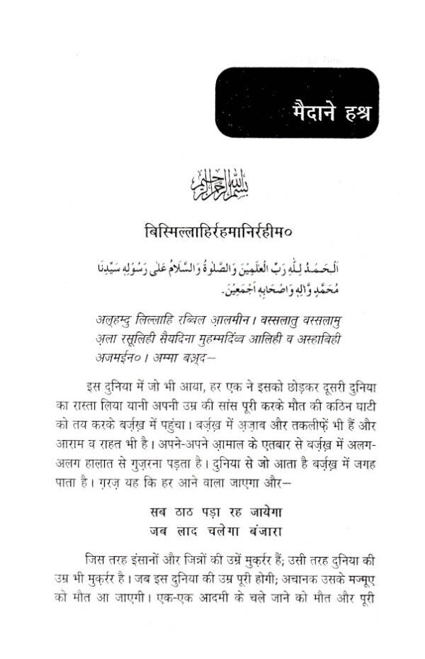 Maidane_Hashr_Hindi_1