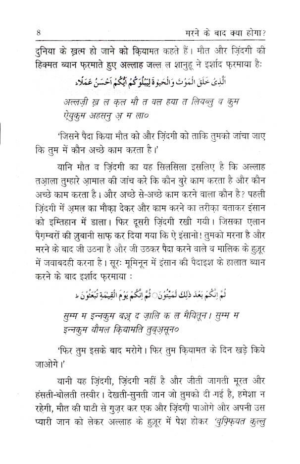 Maidane_Hashr_Hindi_2