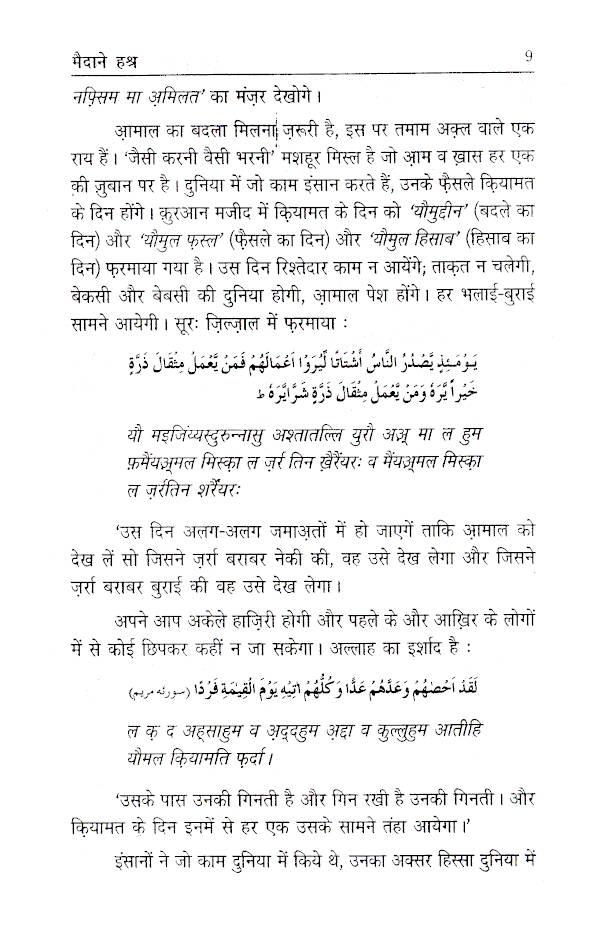Maidane_Hashr_Hindi_3