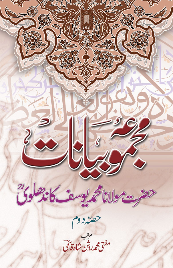 Majmua_Bayanat_ML_Yusuf_Urdu_Part-2