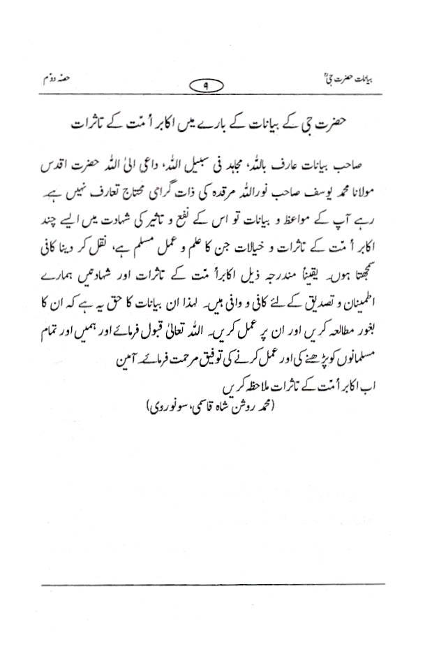 Majmua_Bayanat_ML_Yusuf_Urdu_Part-2_1
