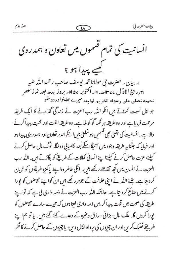 Majmua_Bayanat_ML_Yusuf_Urdu_Part-2_2