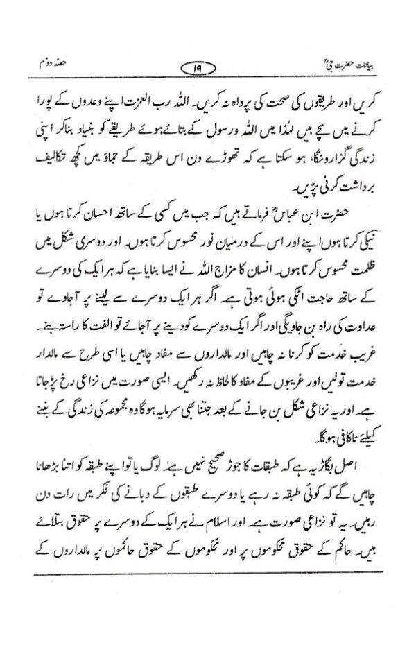 Majmua_Bayanat_ML_Yusuf_Urdu_Part-2_3
