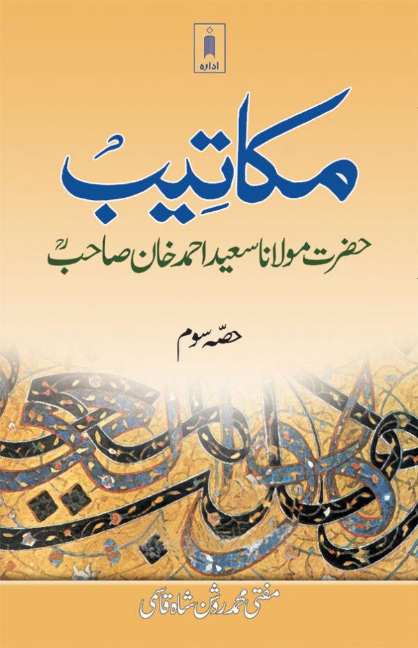 Makateeb Maulana Saeed Ahmad Khan