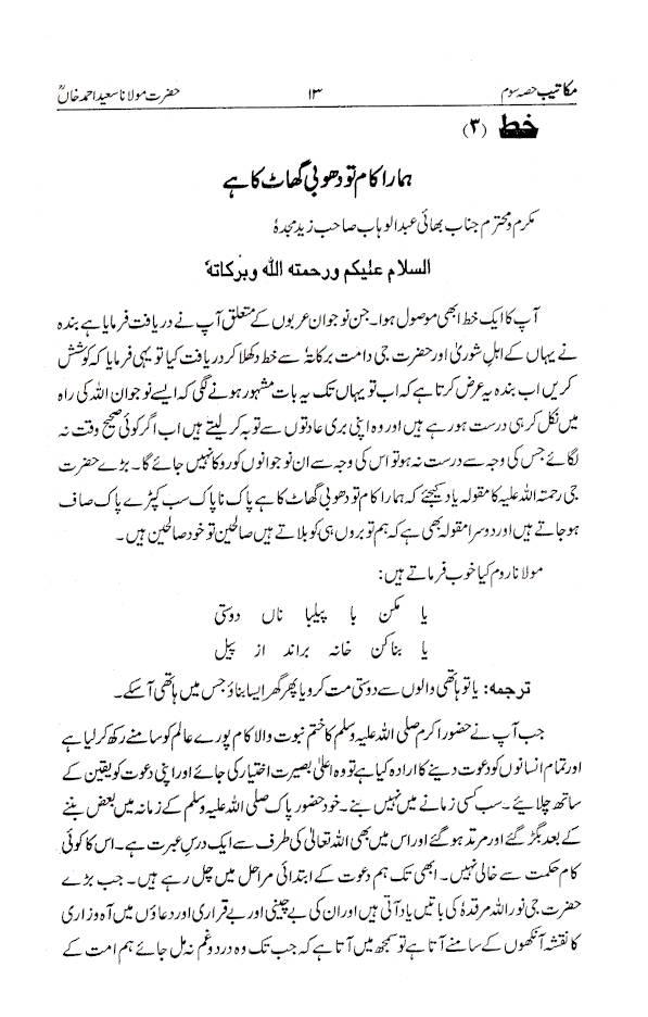 Makateeb_ML_Saeed_Urdu_Part-3_1