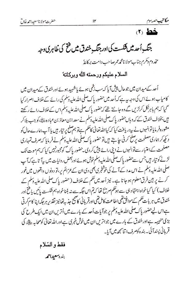 Makateeb_ML_Saeed_Urdu_Part-3_2