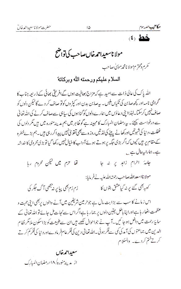 Makateeb_ML_Saeed_Urdu_Part-3_3