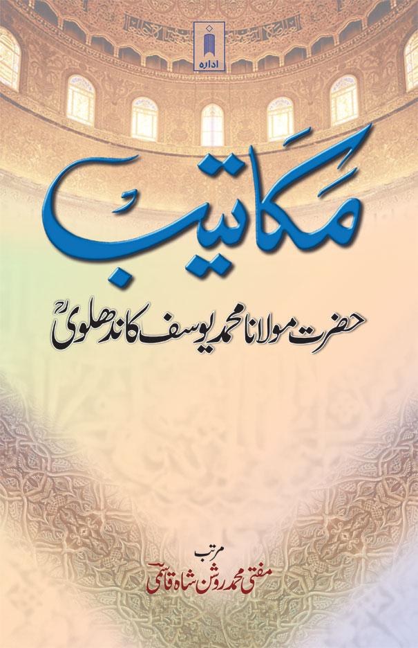 Makateeb_Maulana_Yusuf_Urdu-2