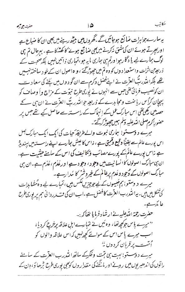 Makateeb_Maulana_Yusuf_Urdu-2_2