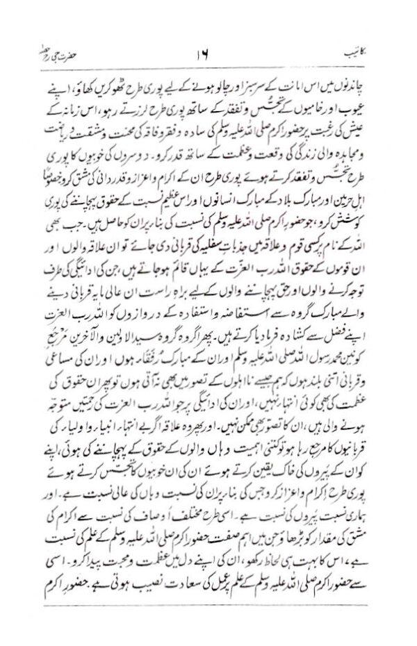 Makateeb_Maulana_Yusuf_Urdu-2_3