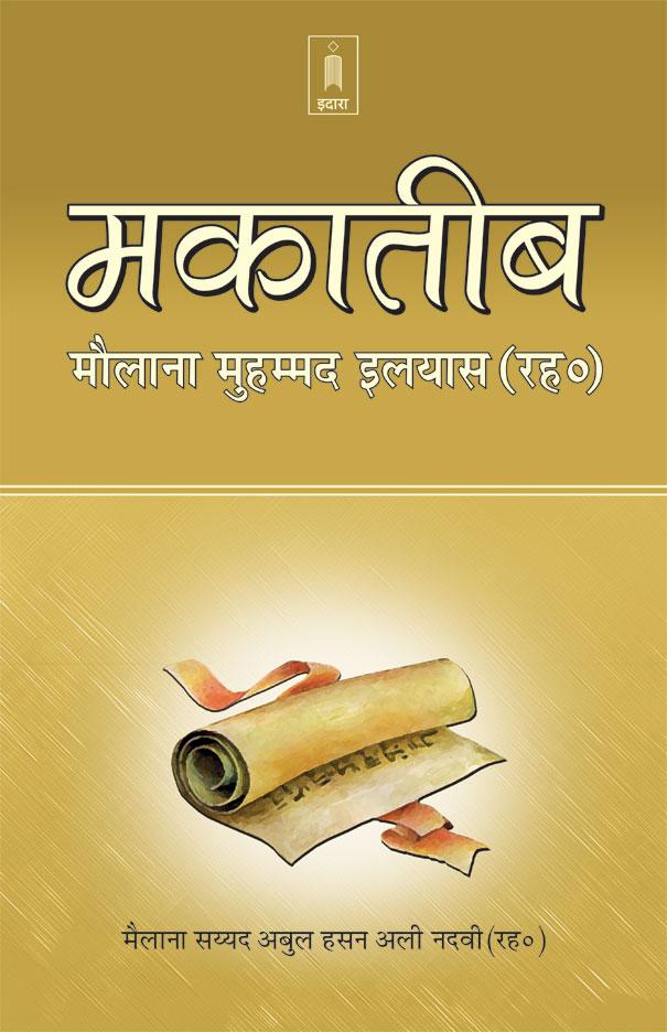 Makatib_ML_Ilyas_Hindi