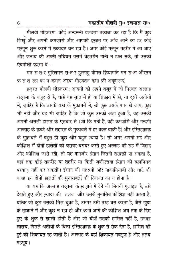 Makatib_ML_Ilyas_Hindi_2