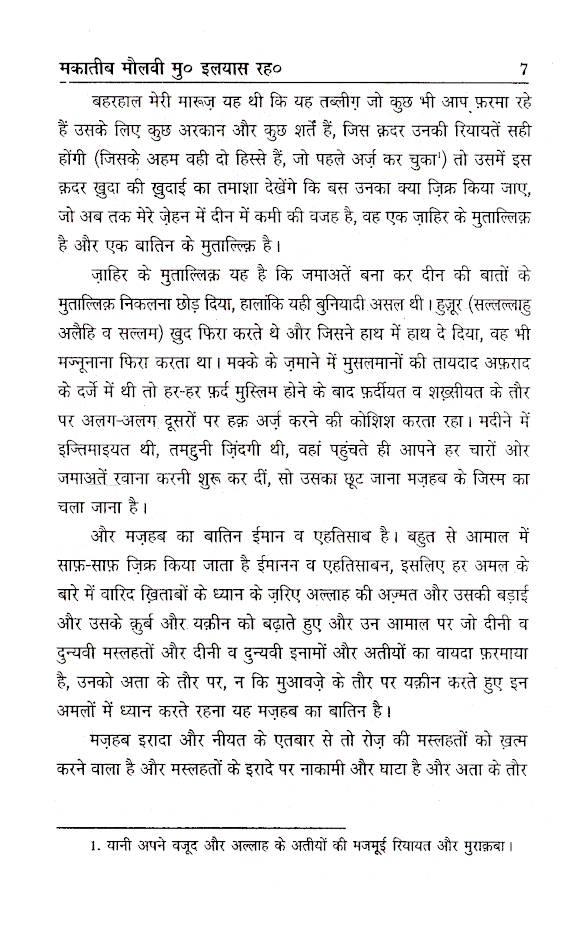 Makatib_ML_Ilyas_Hindi_3