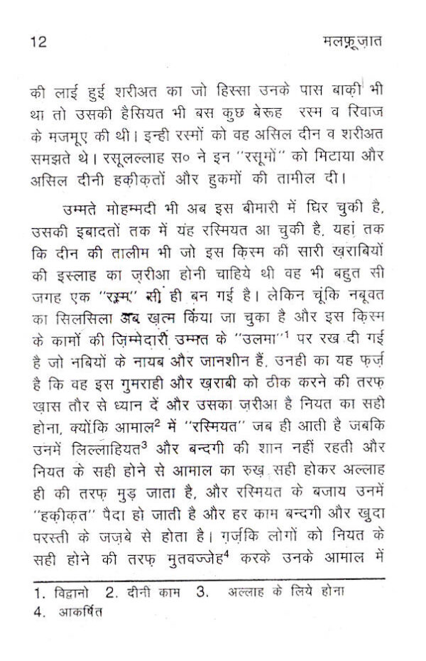 Malfoozat_ML_Ilyas_Hindi_2