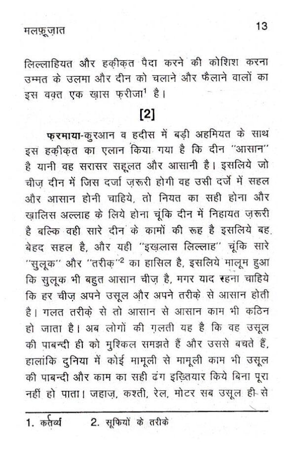 Malfoozat_ML_Ilyas_Hindi_3