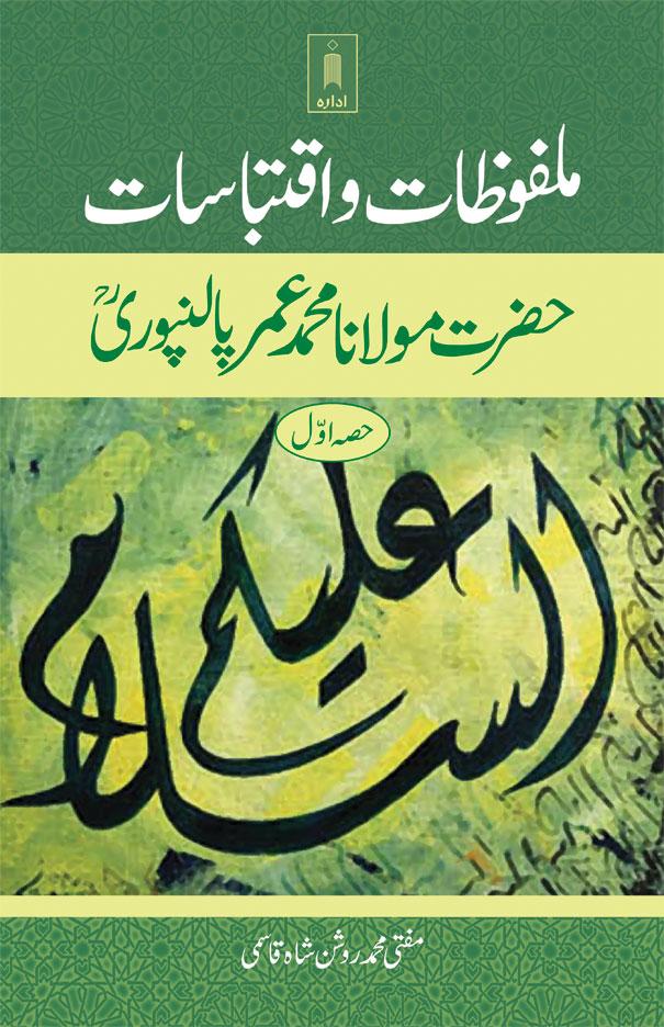 Malfoozat_wa_Iqatasabat_ML_Umar_Palanpuri_Part-1