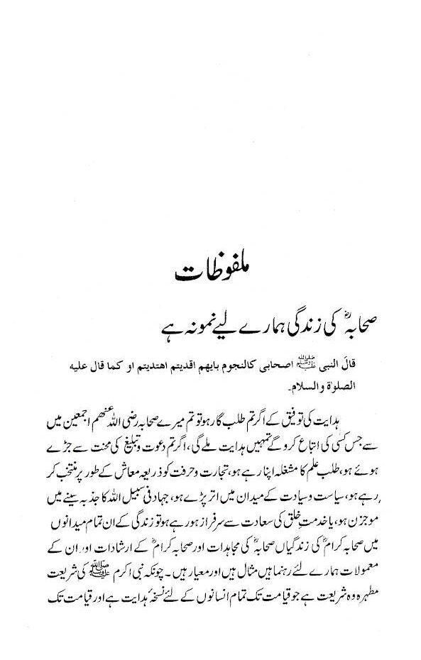 Malfoozat_wa_Iqatasabat_ML_Umar_Palanpuri_Part-1_1