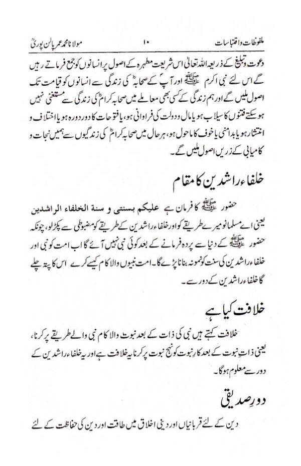 Malfoozat_wa_Iqatasabat_ML_Umar_Palanpuri_Part-1_2