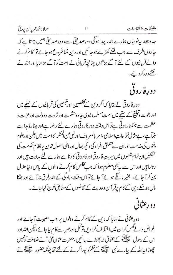 Malfoozat_wa_Iqatasabat_ML_Umar_Palanpuri_Part-1_3