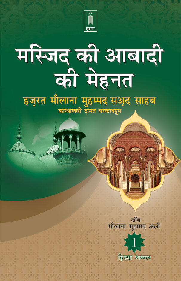 Masjid_ki_Aabadi_Mehnat_Hindi_Part-1
