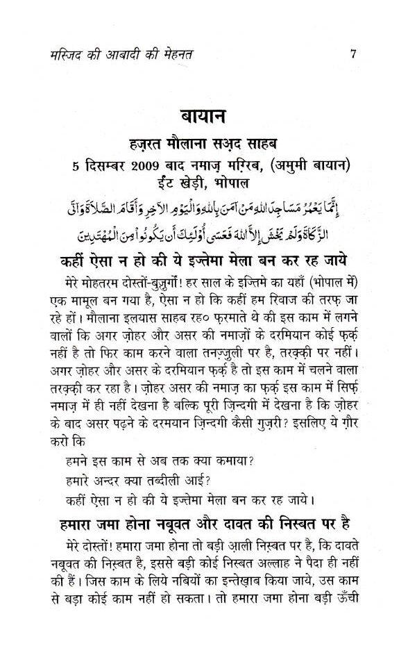 Masjid_ki_Aabadi_Mehnat_Hindi_Part-1_1