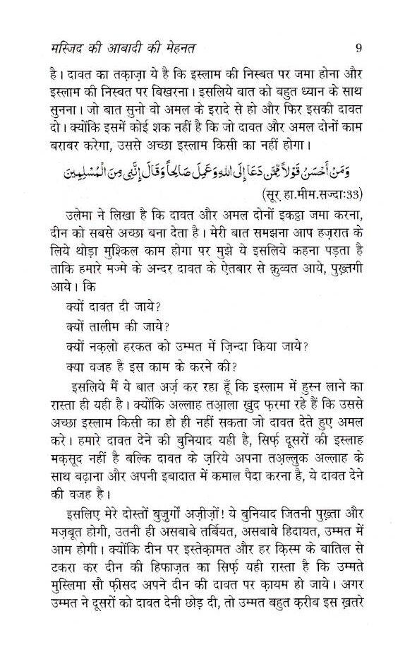 Masjid_ki_Aabadi_Mehnat_Hindi_Part-1_2